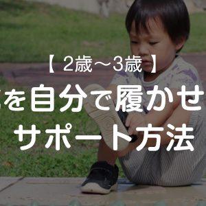 【2歳~3歳】靴を自分で履かせるサポート方法