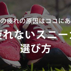 【歩行の疲れの原因はココにある】足が疲れないスニーカーの選び方