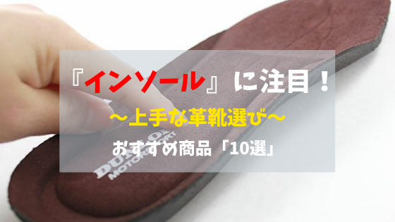 Leather shoes insoles