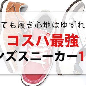【3,000円以下のメンズスニーカー】靴のプロがおすすめするコスパ最強スニーカー10選